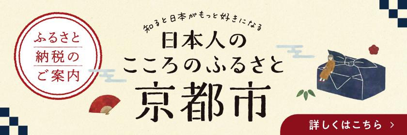 |京のまち企業訪問|京都ジョブナビ