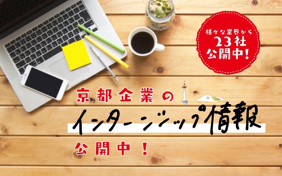 京都企業のインターンシップ情報