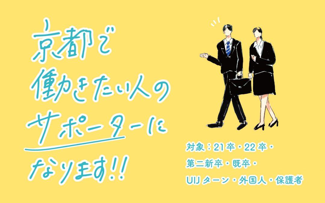 京都で働きたい人のサポーターになります
