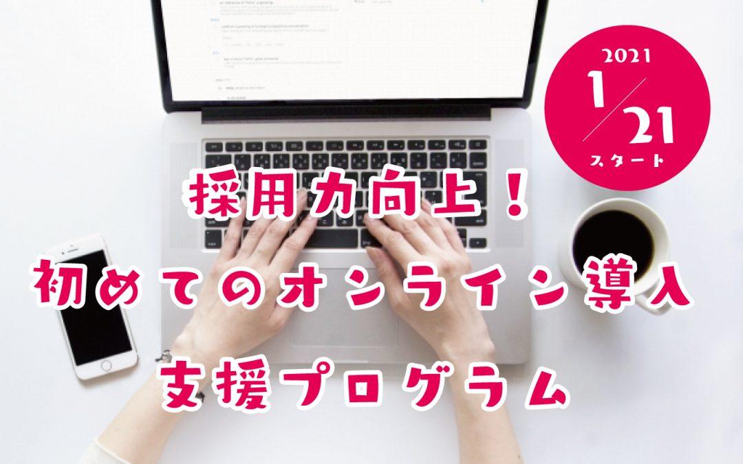 <申込終了>採用力向上!初めてのオンライン導入支援プログラム開催(業研/合説)