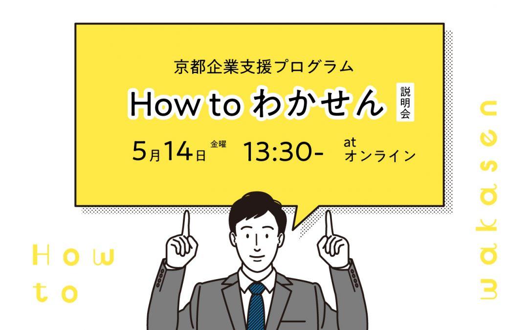 <終了しました>【5月度 How to わかせん説明会】京都での採用力向上には当センターをご利用ください!