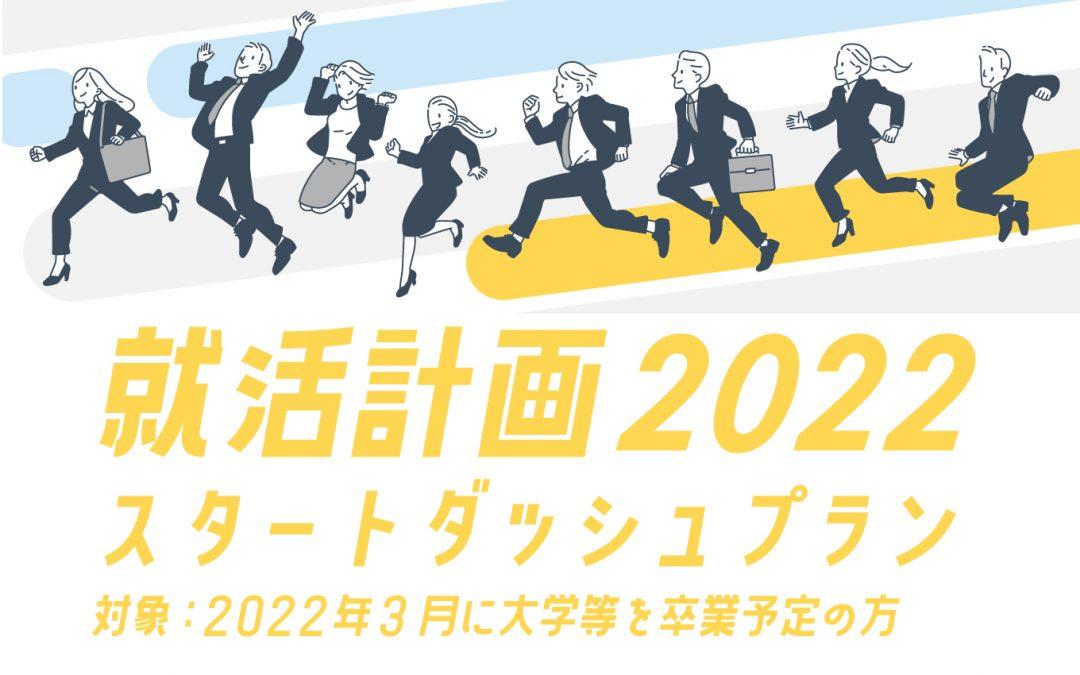 <終了しました>就活計画2022