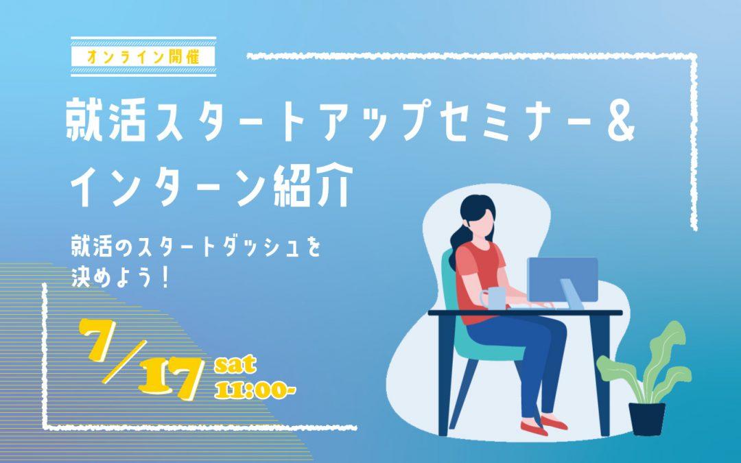 <終了しました>就活スタートアップセミナー&京都企業インターンシップ情報紹介