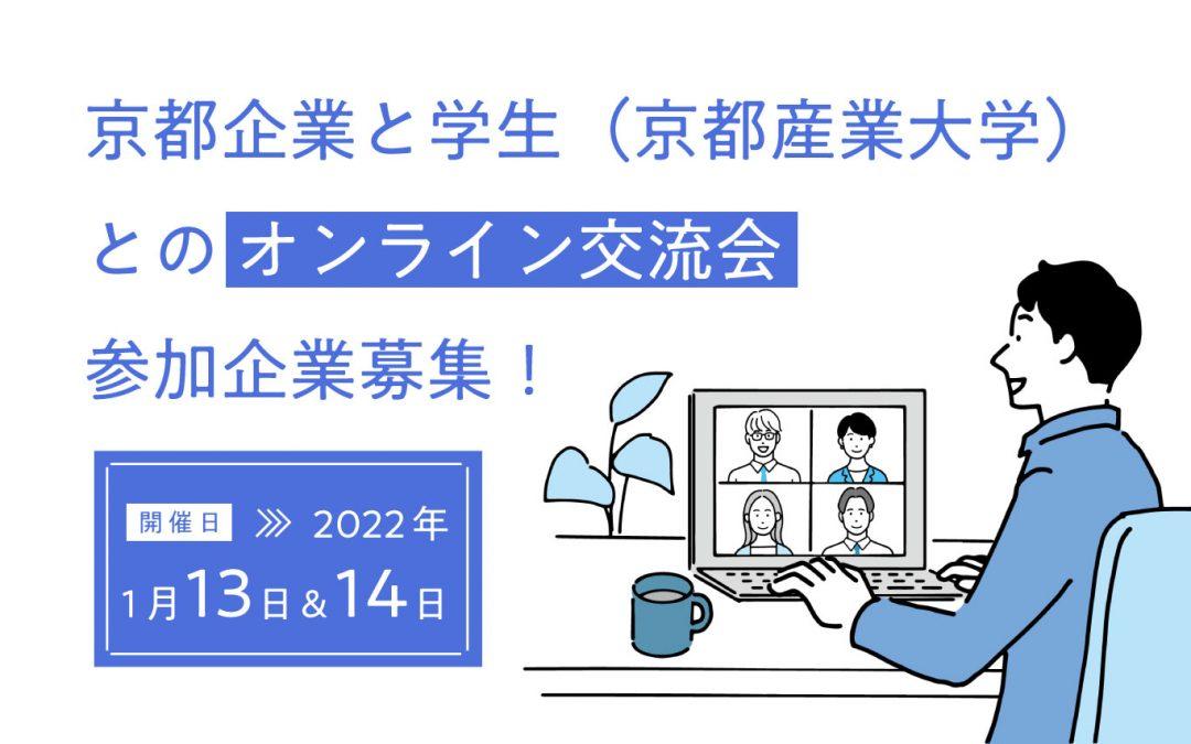 京都企業×学生(京都産業大学)との交流会参加企業募集